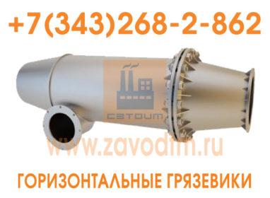 gryazevik-gorizontalnyj