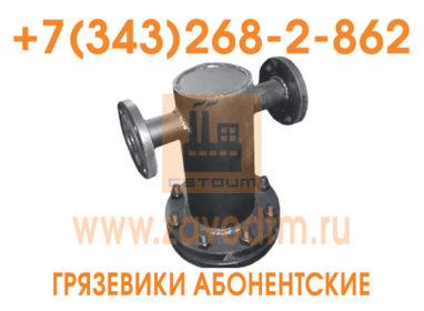 Грязевик ГТП Ду80 Ру16