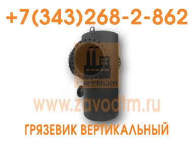 Грязевик ГВ Ду350 Ру25