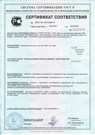 Сертификат соответствия на линзовые компенсаторы