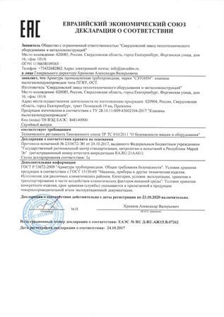 Клапан ПГВУ, ОСТ - декларация ТР ТС