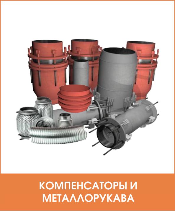 Компенсаторы и металлорукава высокого давления